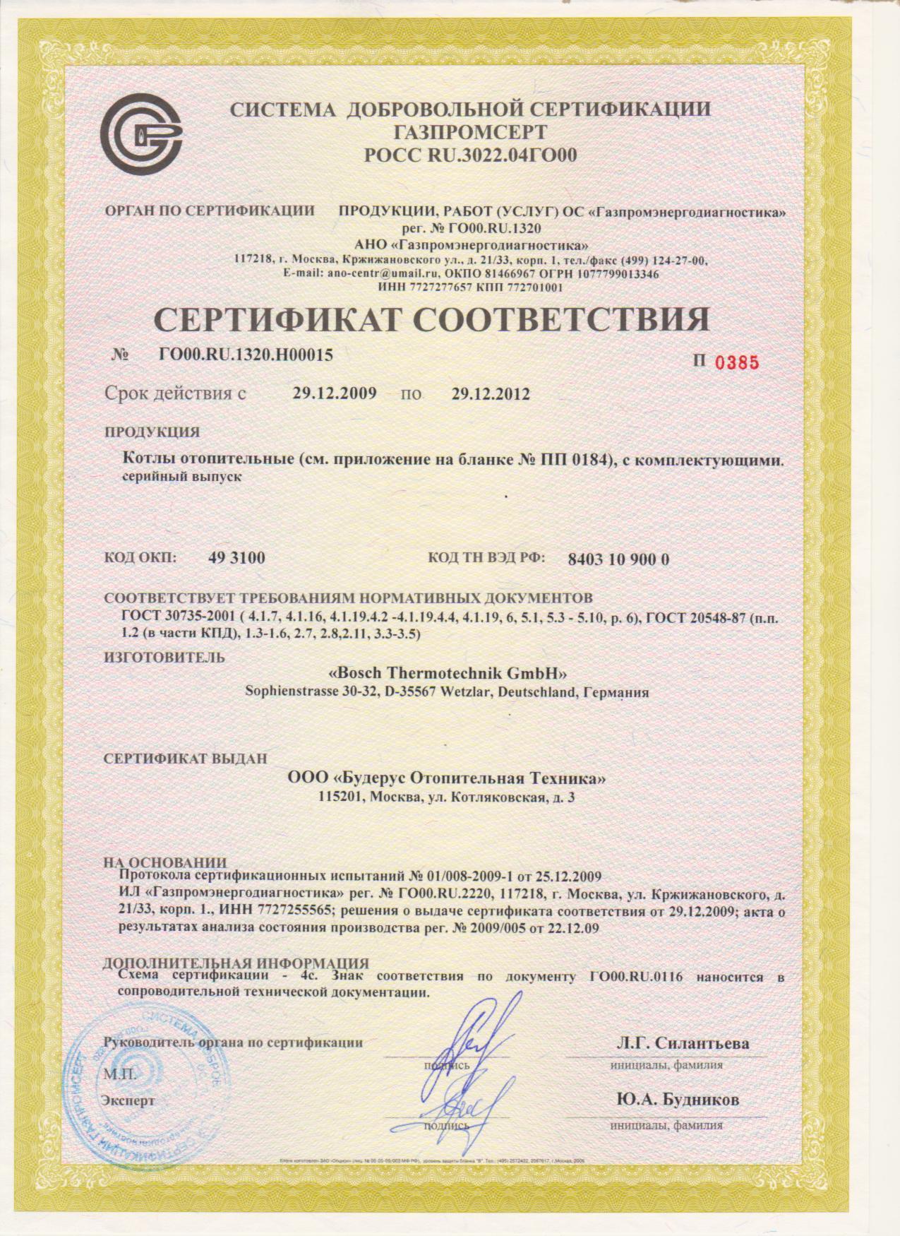 Газовый настенный котел buderus logamax u072-35 купить цена.